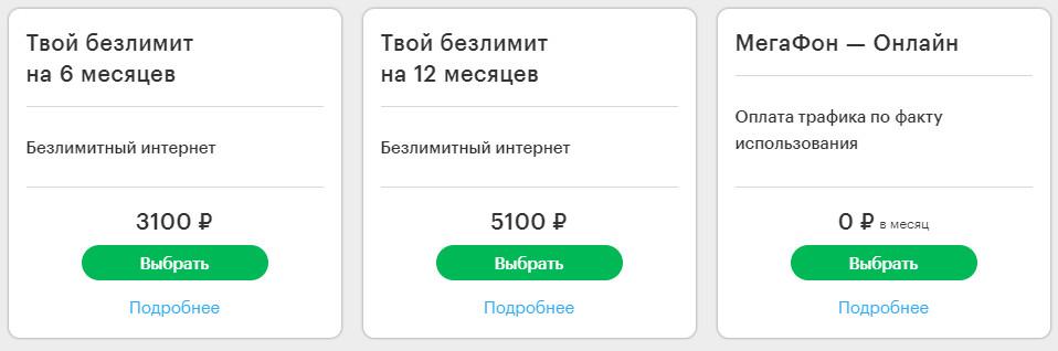 Интернет тарифы Мегафона в Кирове и области