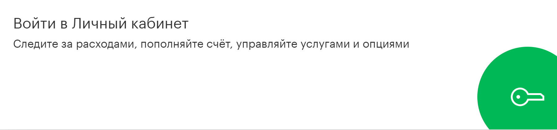 Вход в личный кабинет Мегафон Киров