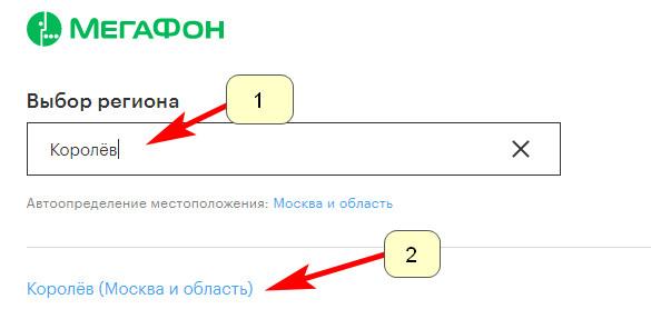 Официальный сайт Мегафон Королёв