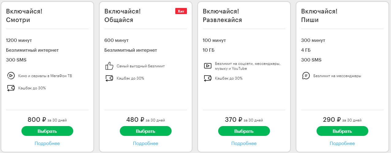 Мегафон Кострома тарифы линейки Включайся