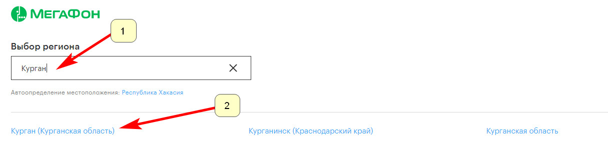Официальный сайт Мегафон Курган - kurgan megafon ru