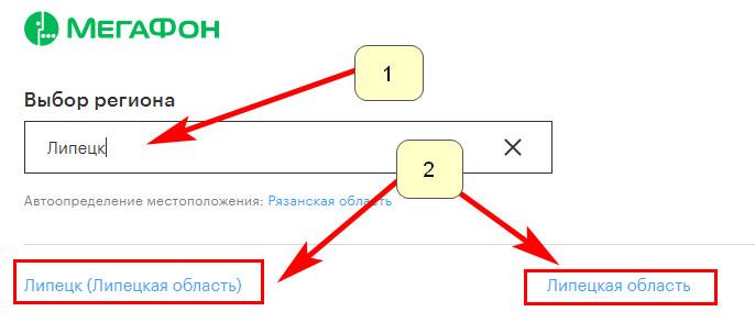 Официальный сайт Мегафон Липецк - lc megafon ru