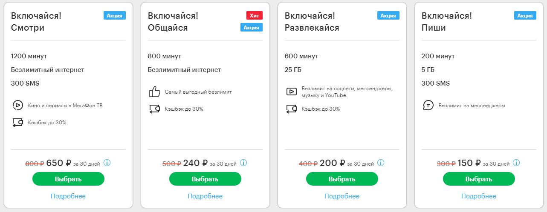 Тарифы Включайся Мегафона в Липецке