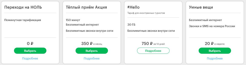 Тарифные планы Мегафон в г. Липецк
