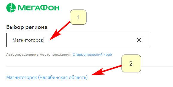 Официальный сайт Мегафон Магнитогорск - выбор региона