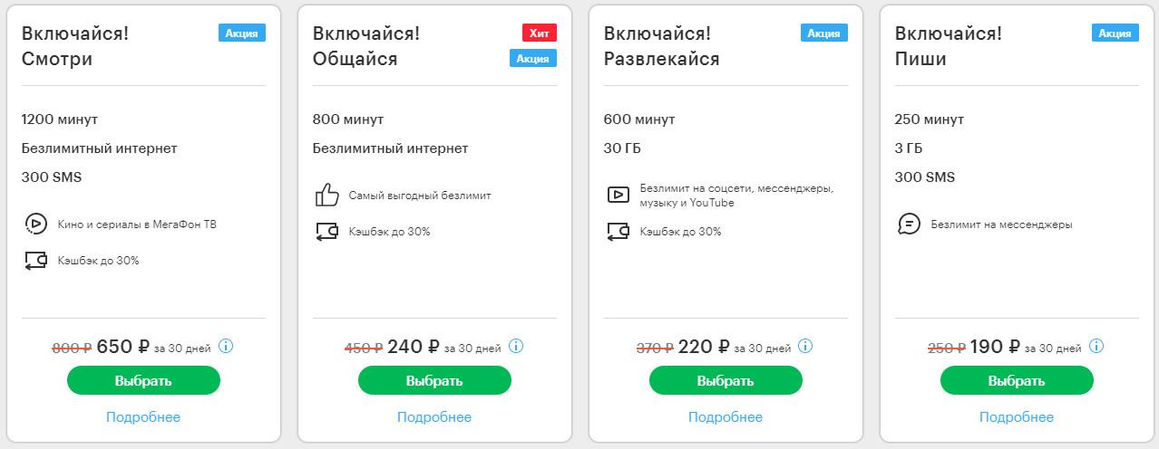 Тарифные планы Мегафона для смартфона в Магнитогорске