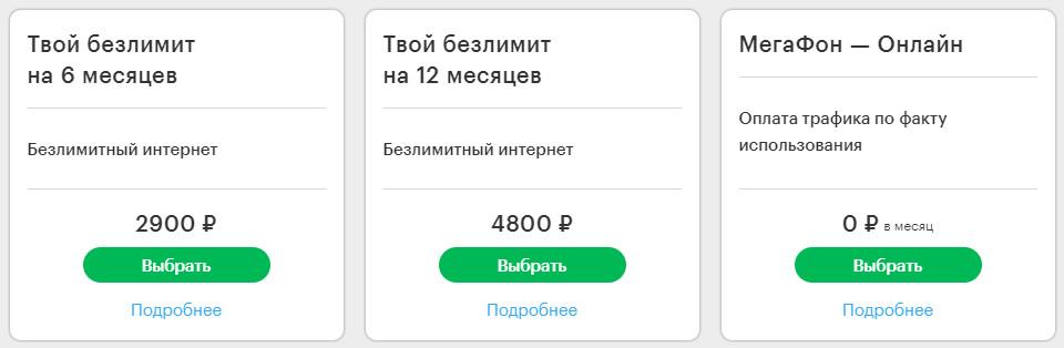 Безлимитные интернет тарифы Мегафона в Магнитогорске