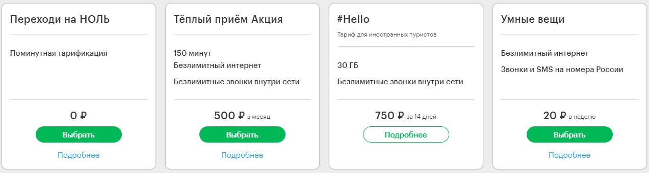Тарифы Мегафона в Магнитогорске