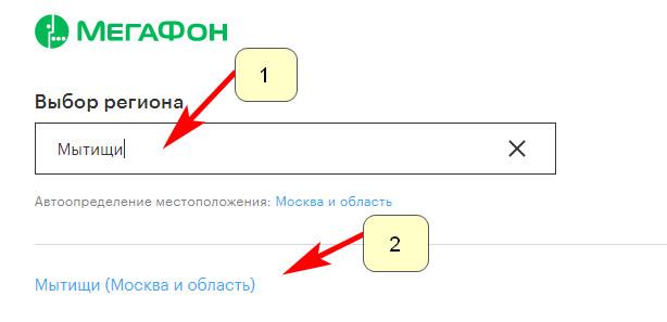 Официальный сайт Мегафон Мытищи - Moscow Megafon Ru