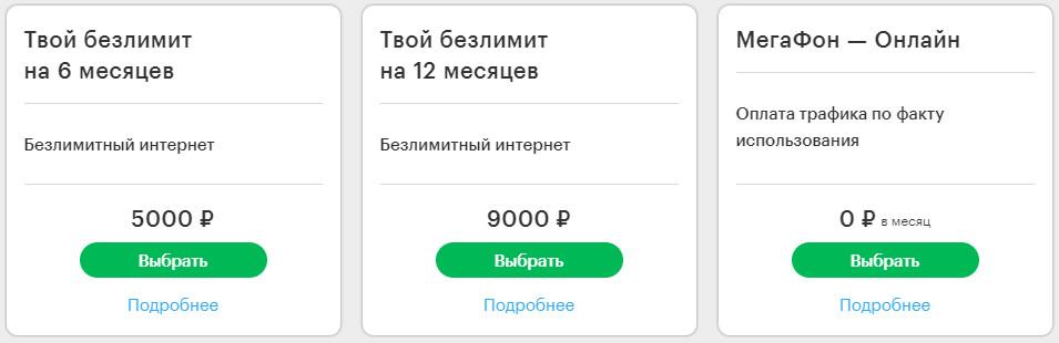 Безлимитные интернет тарифы Мегафон Мытищи