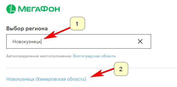 Официальный сайт Мегафон Новокузнецк - интернет магазин Кемерово