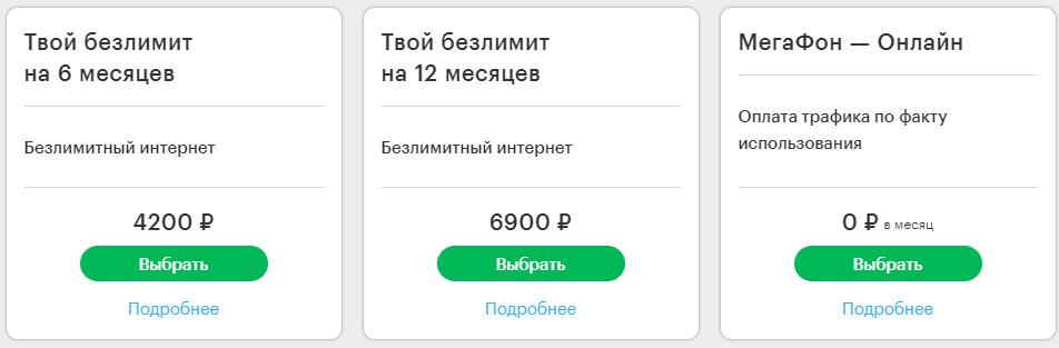 Интернет тарифы Мегафон Новокузнецка