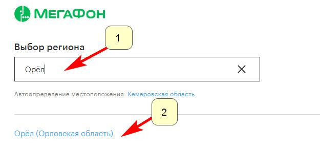 Официальный сайт Мегафон Орел