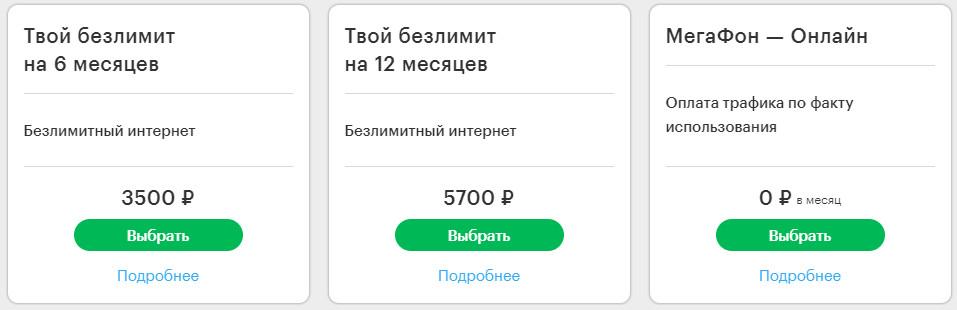 Интернет тарифы Мегафон в г. Орёл