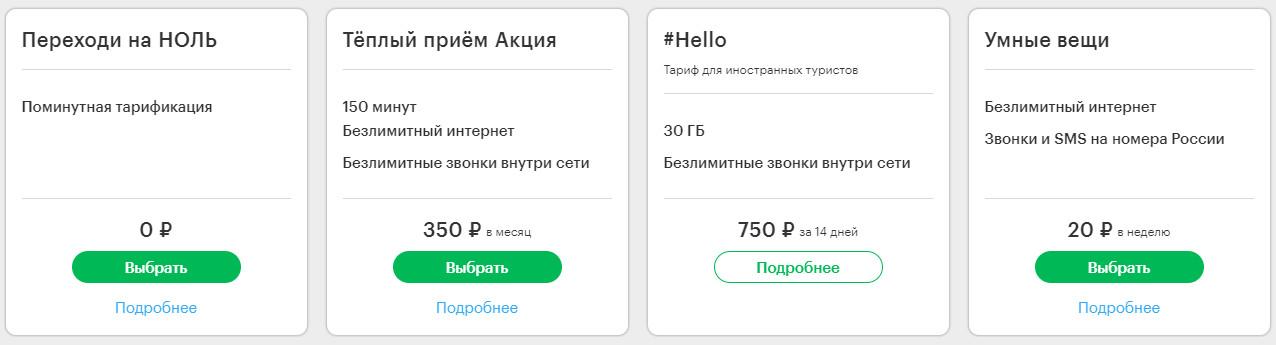 Дешевые тарифы без абонентской планы Мегафон в г. Орёл