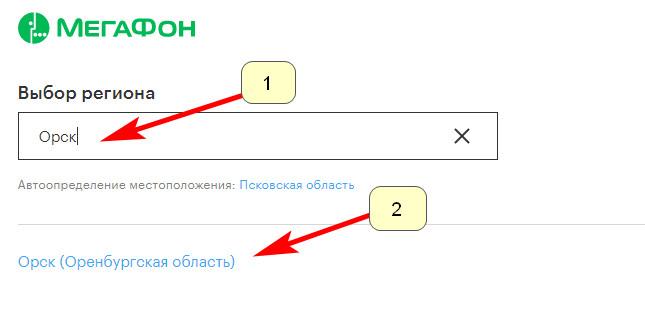 Официальный сайт Мегафон Орск - выбор региона