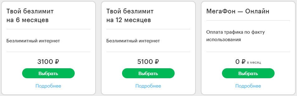 Интернет тарифы Мегафона в Орске