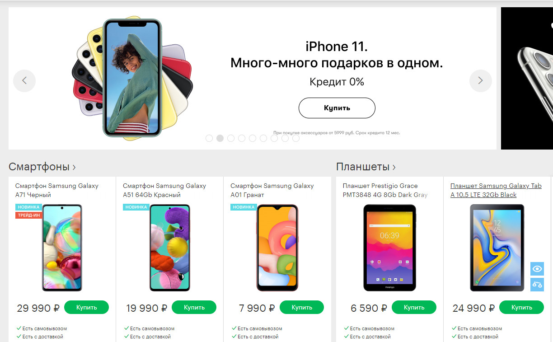 Каталог товаров Мегафон Орск - интернет магазин