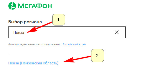 Официальный сайт Мегафон Пенза penza megafon ru