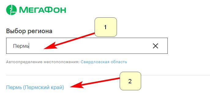 Официальный сайт Мегафон Пермь