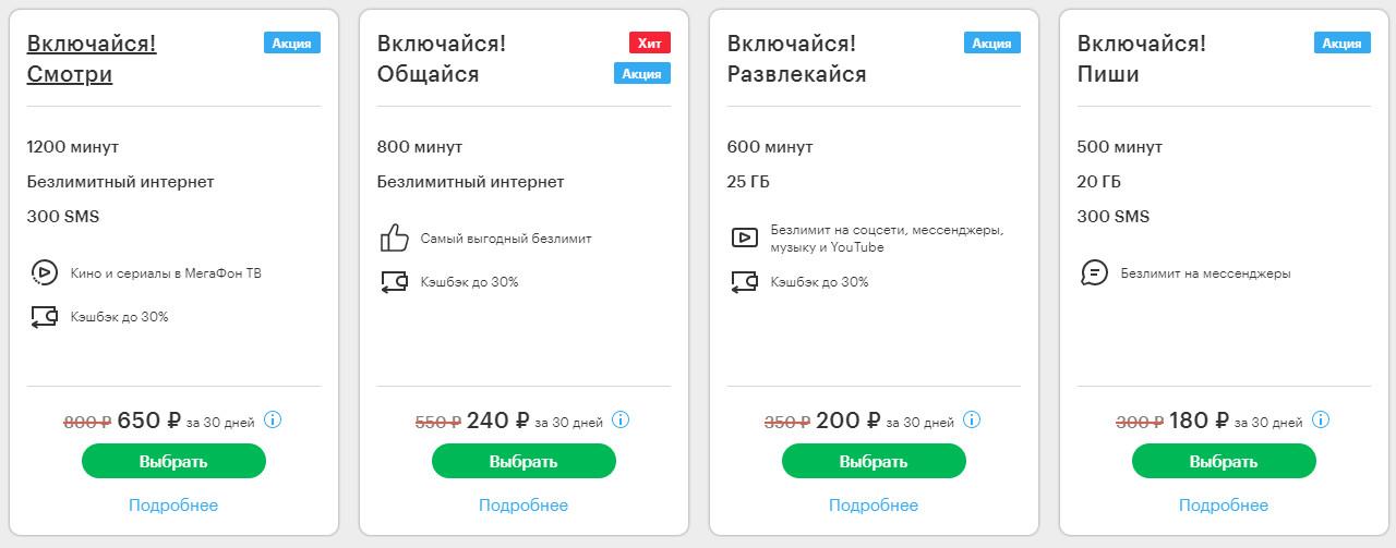 Тарифы Мегафон Пермь - серия Включайся