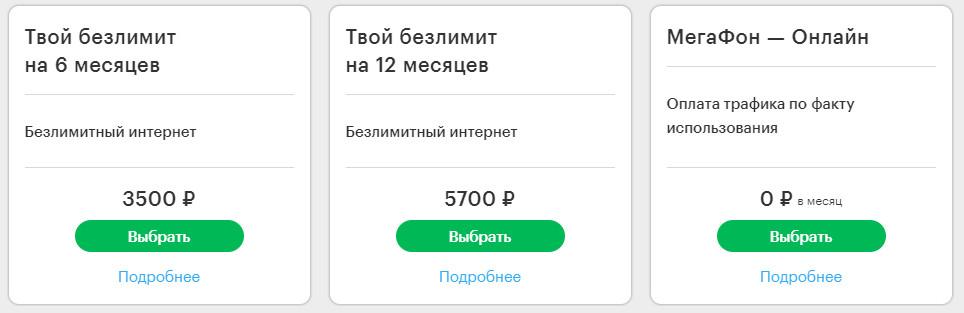 Интернет тарифы Мегафона в Перми