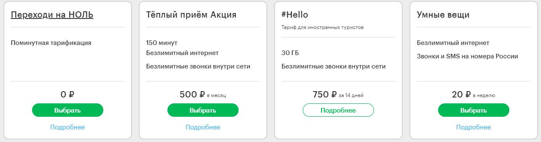 Другие тарифные планы Мегафона в г. Пермь
