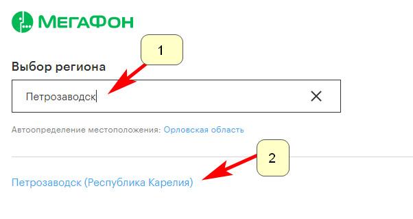 Официальный сайт Мегафон Петрозаводск - выбор региона
