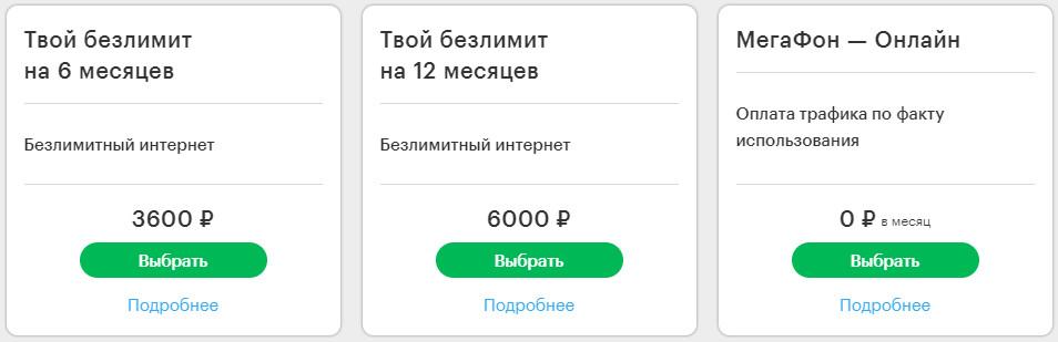 Интернет тарифы Мегафона в Петрозаводске