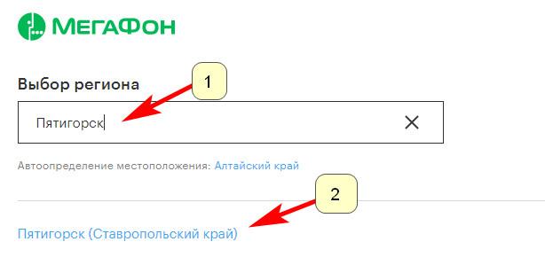 Официальный сайт Мегафон Пятигорск