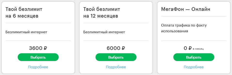Интернет Тарифы Мегафон Пятигорск