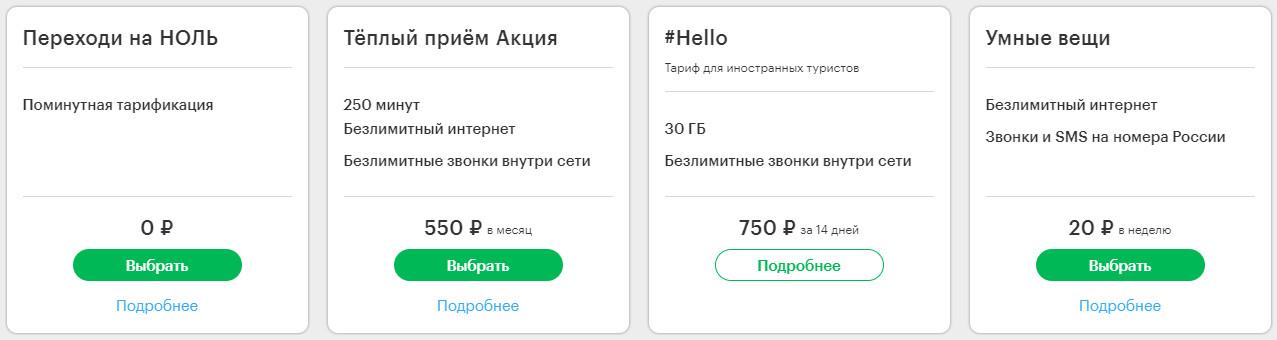 Тарифы Мегафона в Пятигорске без абонентской платы