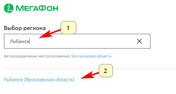 Официальный сайт Мегафон рыбинск - интернет магазин, каталог товаров
