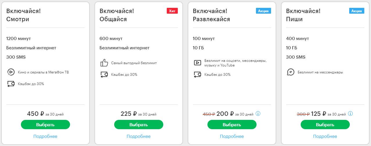 Мегафон Рыбинск тарифы - линейка Включайся