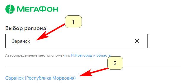 Официальный сайт МегаФон Саранска