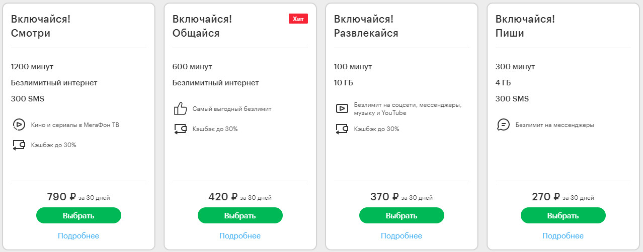Мегафон Саранск тарифы - линейка Включайся