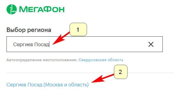 Официальный сайт Мегафон Сергиев ПОсад
