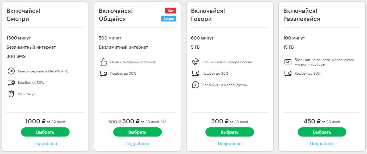 Тарифы Мегафон Сергиев Посад - линейка Включайся