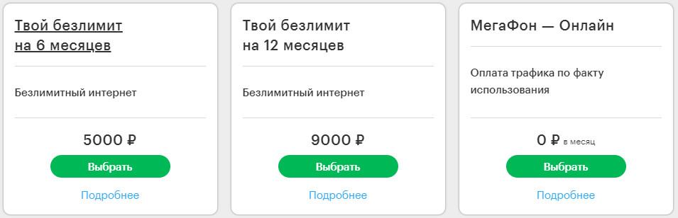 Интернет тарифы Мегафона в Сергиев Посаде
