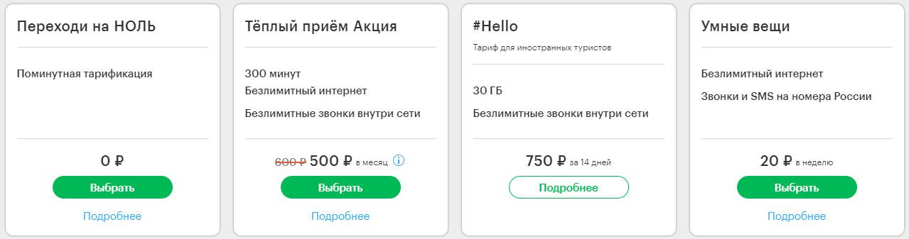 Выгодные тарифные планы Мегафон Сергиев Посад