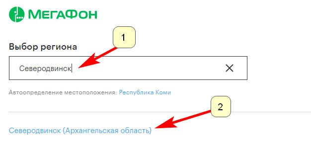Официальный сайт Мегафон Северодвинск