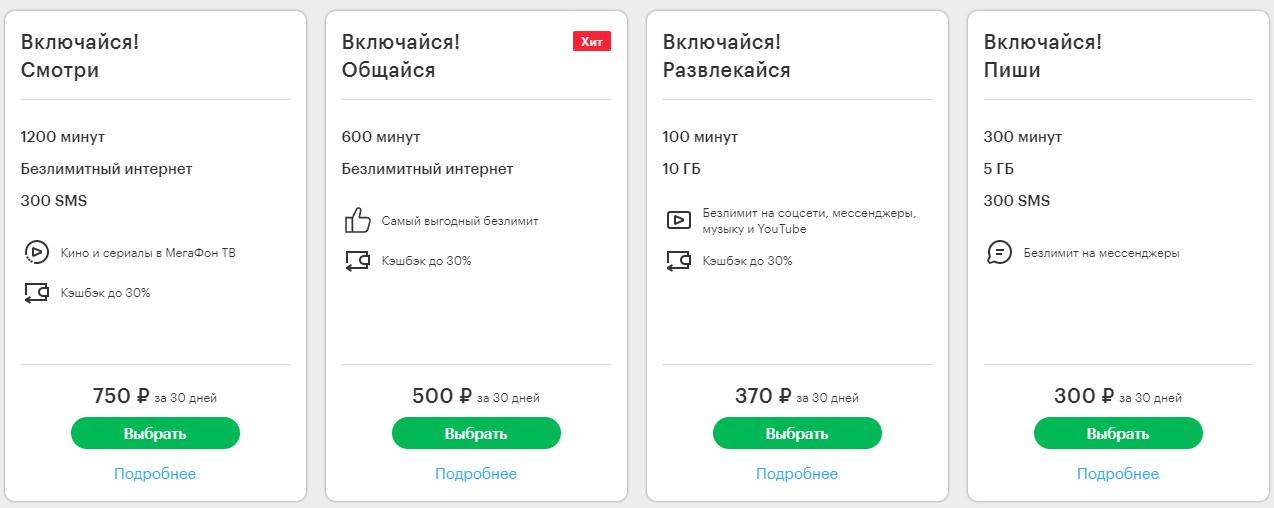 Мегафон Северодвинск тарифы линейки Включайся