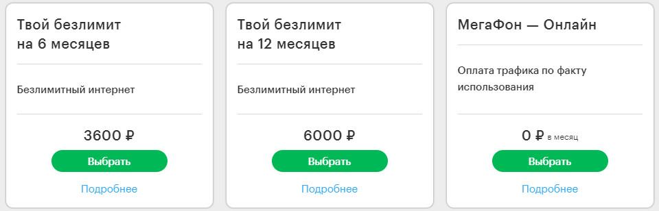 Интернет тарифы Мегафона в Северодвинске