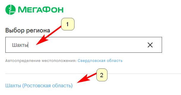 Мегафон Шахты - официальный сайт, каталог товаров