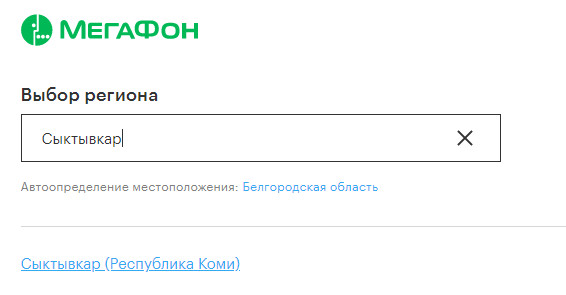 Официальный сайт Мегафон Сыктывкар