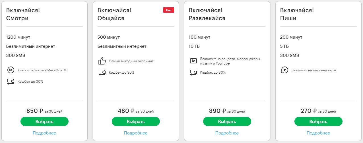 Тарифы Мегафон Сыктывкар - линейка Включайся