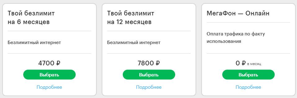 Интернет тарифы Мегафона в Сыктывкаре
