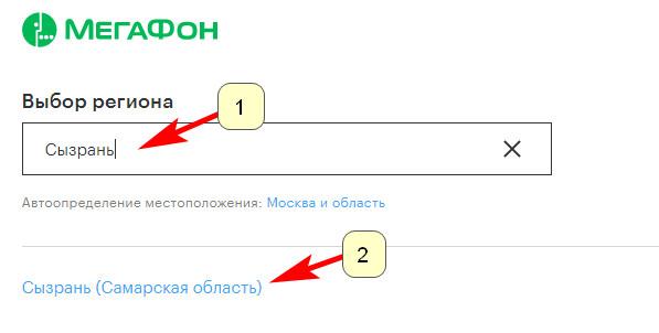 Официальный сайт Мегафон Сызрань