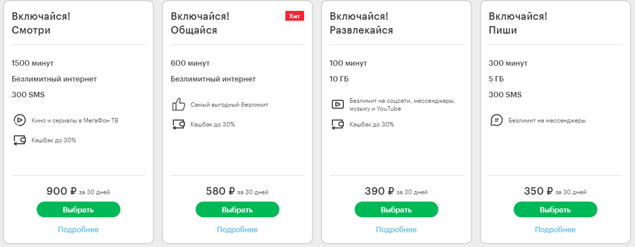 Тарифы Мегафон Сызрань