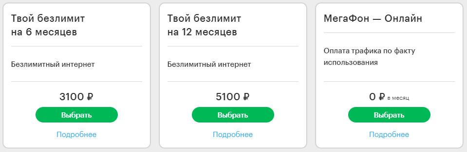 Интернет тарифы Мегафон Сызрань